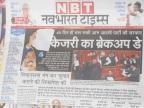 मीडिया, राजनीति, चुनाव और भाषा